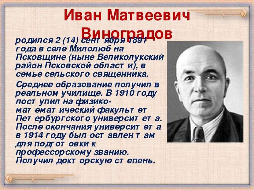 Иван Матвеевич Виноградов родился 2 (14) сентября 1891 года в селе Милолюб на...