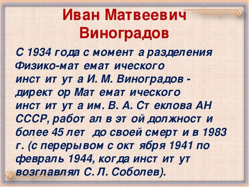Иван Матвеевич Виноградов C 1934 года с момента разделения Физико-математичес...