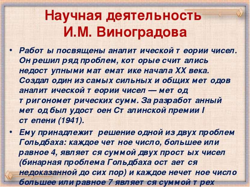 Научная деятельность И.М. Виноградова Работы посвящены аналитической теории ч...