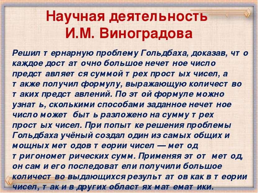 Научная деятельность И.М. Виноградова Решил тернарную проблему Гольдбаха, док...