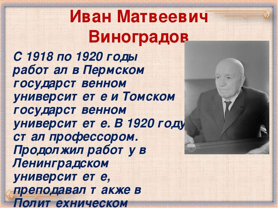 Иван Матвеевич Виноградов С 1918 по 1920 годы работал в Пермском государствен...