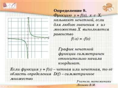 Определение 9. Функцию y = f(x), х с Х, называют нечетной, если для любого зн...