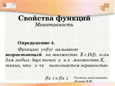 Свойства функций Определение 4. Функцию y=f(x) называют возрастающей на множе...