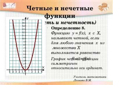 Четные и нечетные функции ( четность и нечетность) Определение 8. Функцию y =...