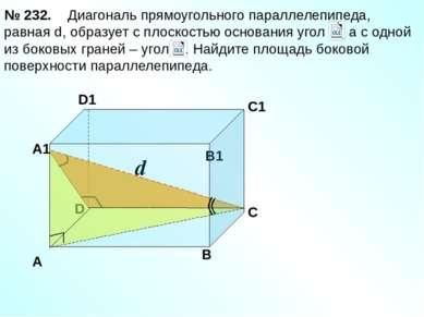 D d Диагональ прямоугольного параллелепипеда, равная d, образует с плоскостью...