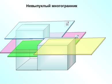 Невыпуклый многогранник Г.В. Дорофеев, Л.Г. Петерсон, 6 класс (часть 3). № 74...