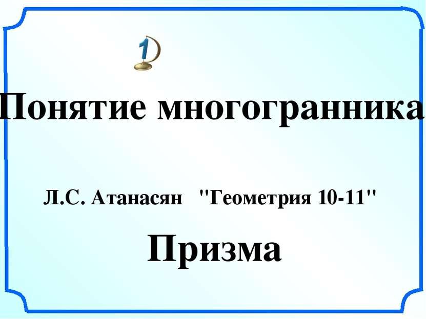 """Понятие многогранника Л.С. Атанасян """"Геометрия 10-11"""" Призма Л.С. Атанасян. Г..."""