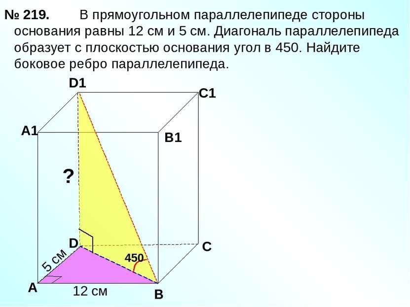В прямоугольном параллелепипеде стороны основания равны 12 см и 5 см. Диагона...