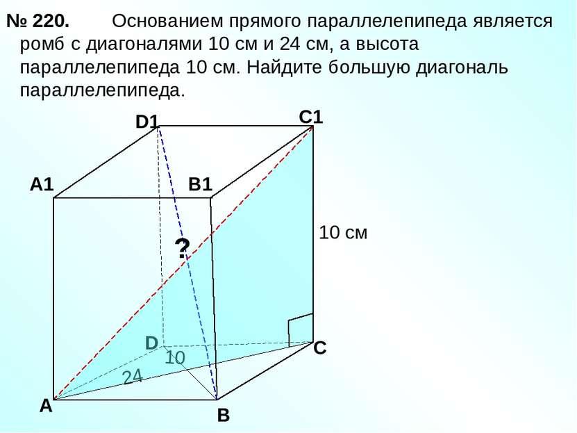 Основанием прямого параллелепипеда является ромб с диагоналями 10 см и 24 см,...