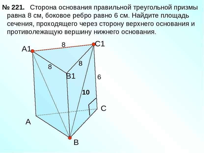 Сторона основания правильной треугольной призмы равна 8 см, боковое ребро рав...