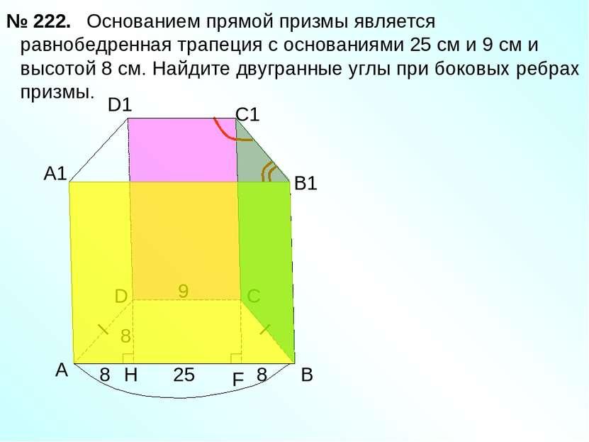 Основанием прямой призмы является равнобедренная трапеция с основаниями 25 см...