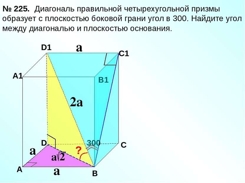 Диагональ правильной четырехугольной призмы образует с плоскостью боковой гра...