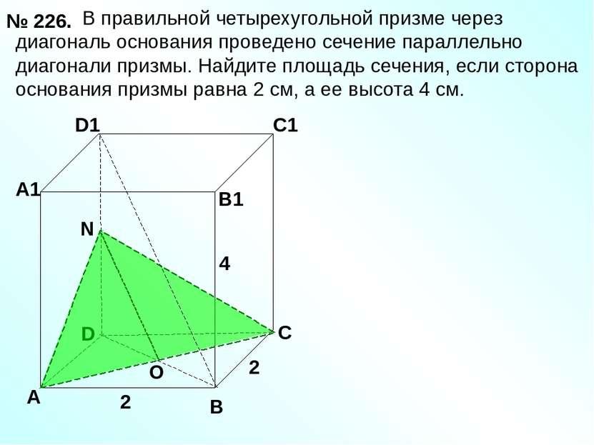 В правильной четырехугольной призме через диагональ основания проведено сечен...