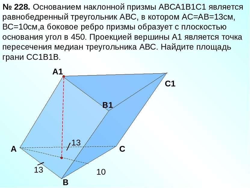 А B C1 B1 А1 C Основанием наклонной призмы АВСА1В1С1 является равнобедренный ...