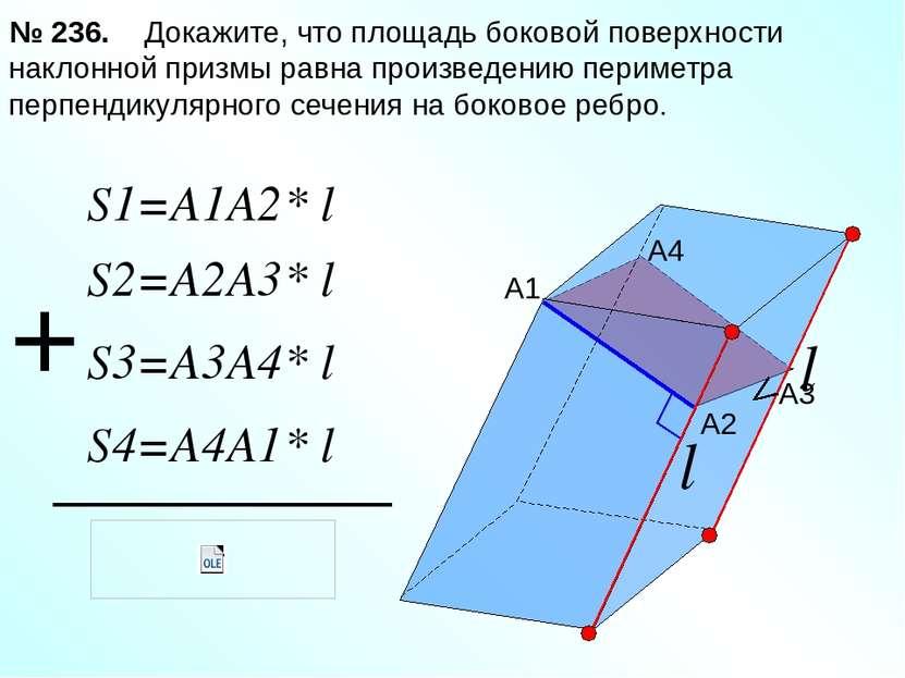 Докажите, что площадь боковой поверхности наклонной призмы равна произведению...