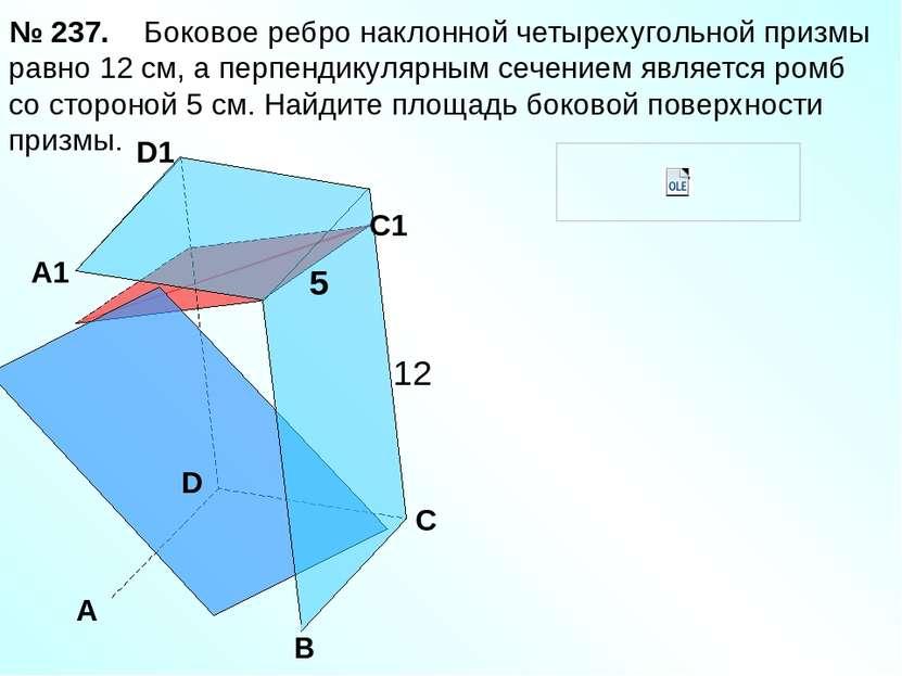 Боковое ребро наклонной четырехугольной призмы равно 12 см, а перпендикулярны...