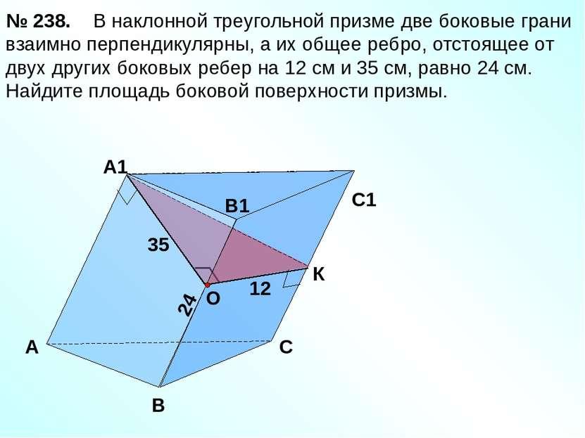 А B 24 C1 B1 А1 C 35 12 В наклонной треугольной призме две боковые грани взаи...