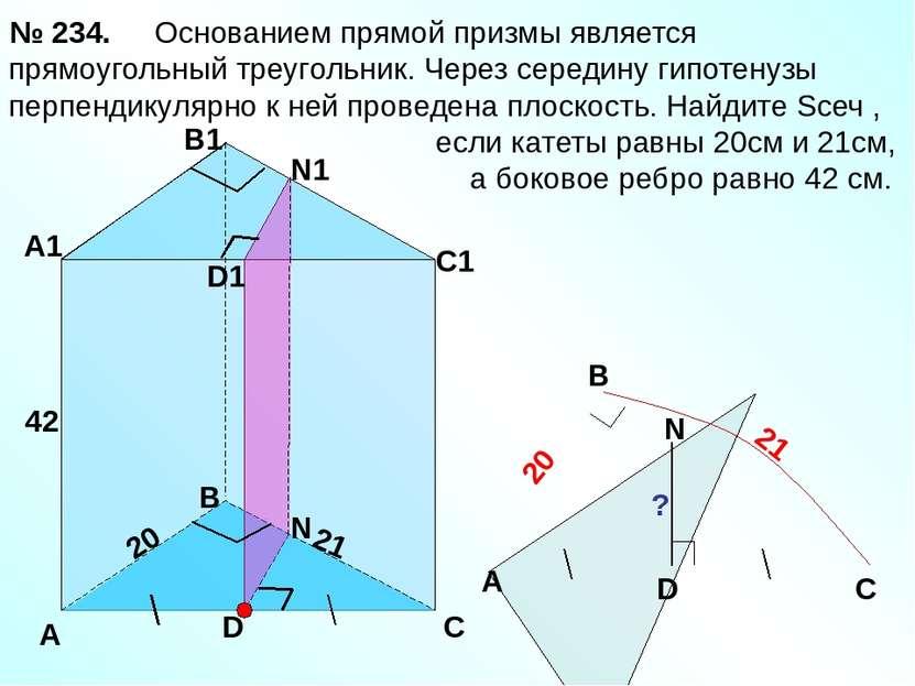 Основанием прямой призмы является прямоугольный треугольник. Через середину г...