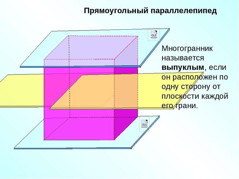 Прямоугольный параллелепипед Многогранник называется выпуклым, если он распол...