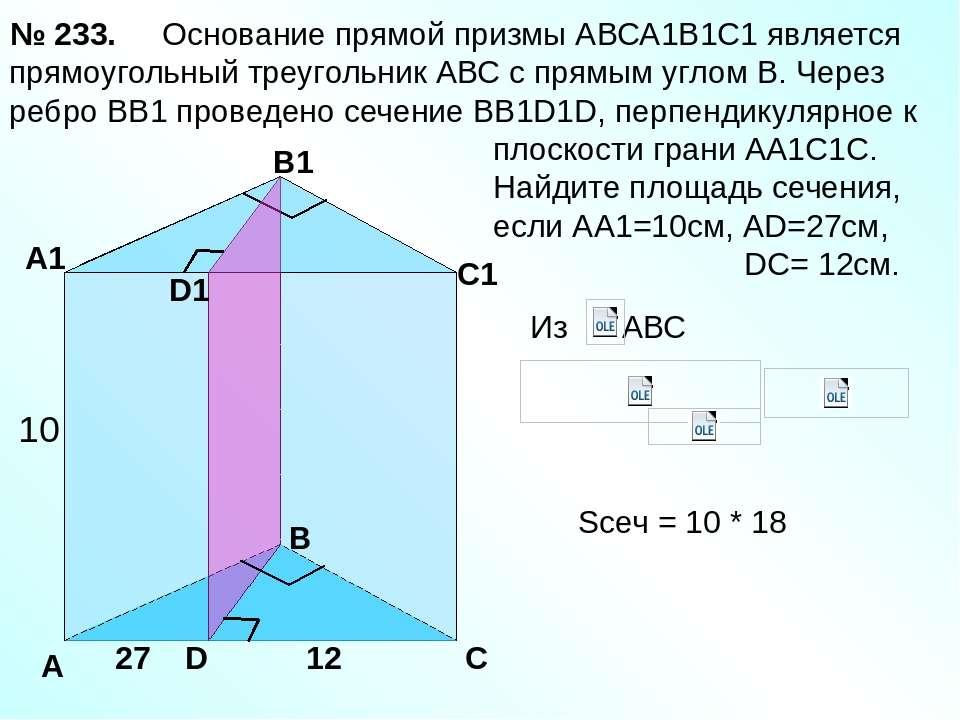 Основание прямой призмы АВСА1В1С1 является прямоугольный треугольник АВС с пр...