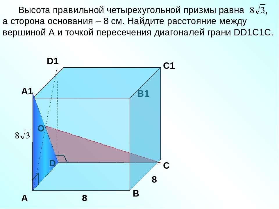 D Высота правильной четырехугольной призмы равна , а сторона основания – 8 см...