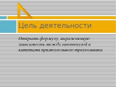 Открыть формулу, выражающую зависимость между гипотенузой и катетами прямоуго...