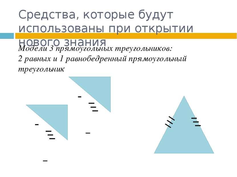 Модели 3 прямоугольных треугольников: 2 равных и 1 равнобедренный прямоугольн...