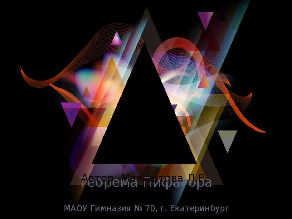Теорема Пифагора МАОУ Гимназия № 70, г. Екатеринбург Геометрия 8 класс Автор:...
