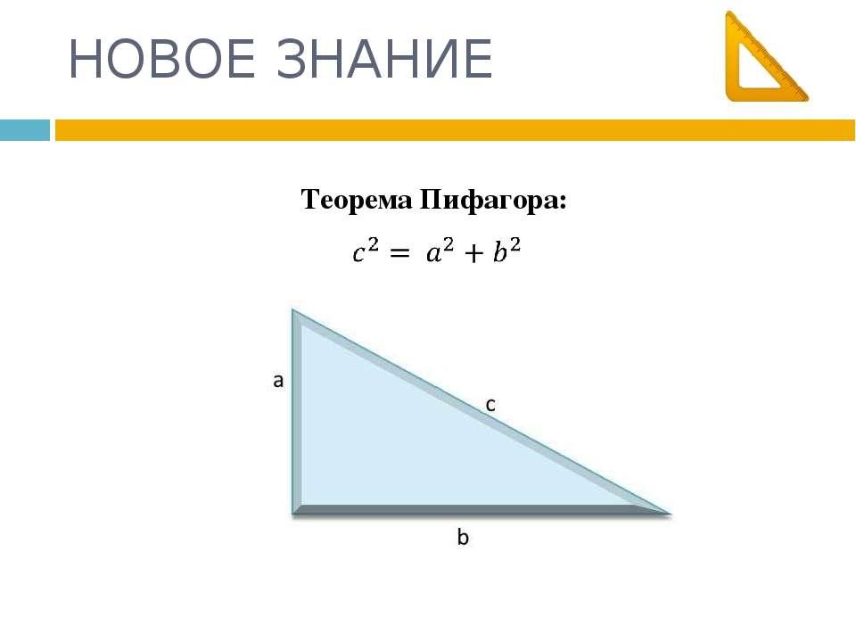 НОВОЕ ЗНАНИЕ Теорема Пифагора: