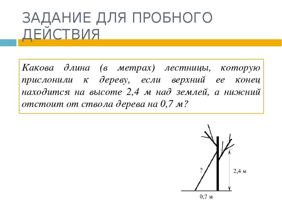 ЗАДАНИЕ ДЛЯ ПРОБНОГО ДЕЙСТВИЯ Какова длина (в метрах) лестницы, которую присл...