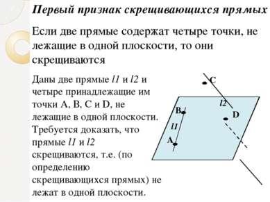 Первый признак скрещивающихся прямых Если две прямые содержат четыре точки, н...