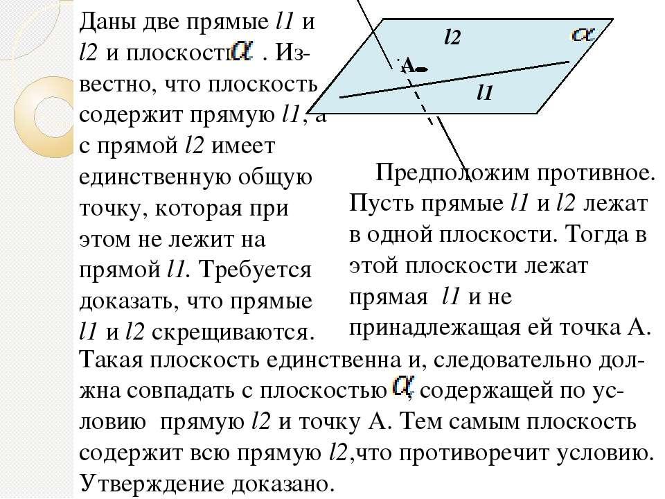 Даны две прямые l1 и l2 и плоскость . Из-вестно, что плоскость содержит пряму...