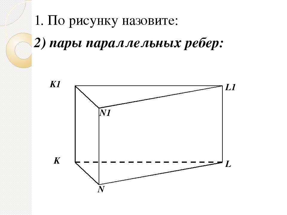 2) пары параллельных ребер: 1. По рисунку назовите: