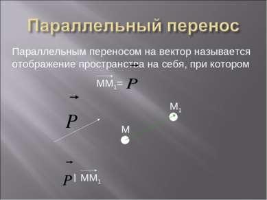 Параллельным переносом на вектор называется отображение пространства на себя,...