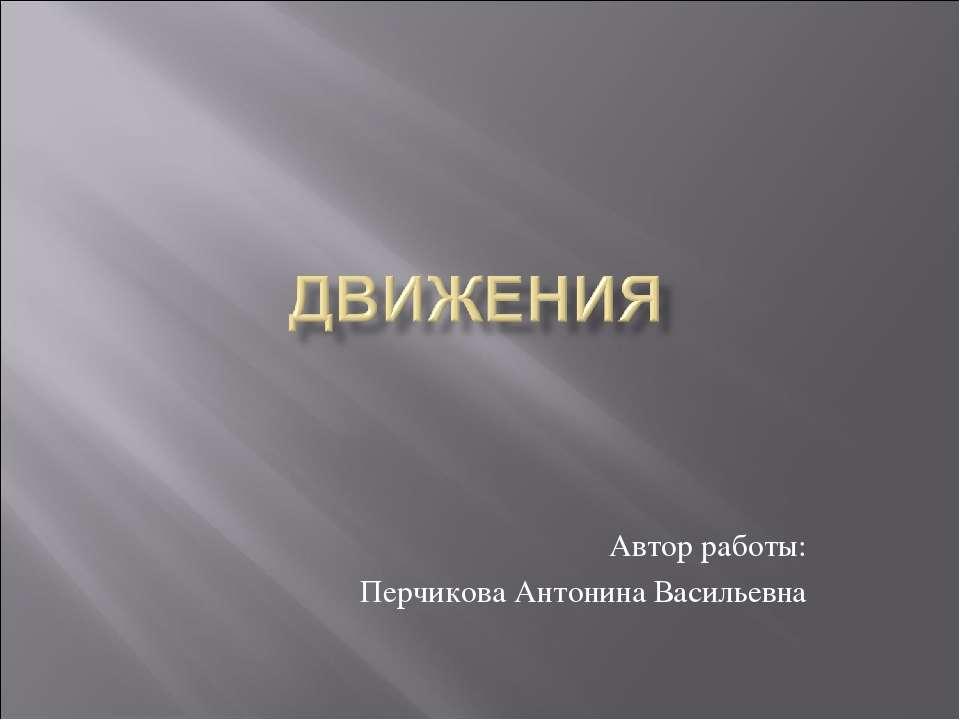 Автор работы: Перчикова Антонина Васильевна