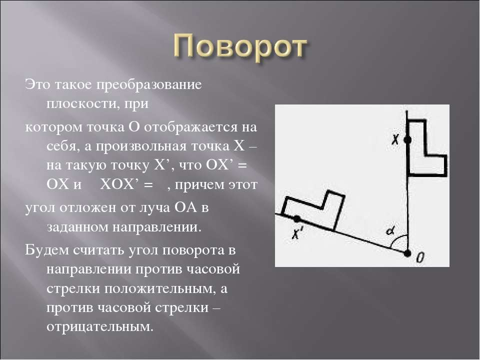 Это такое преобразование плоскости, при котором точка О отображается на себя,...