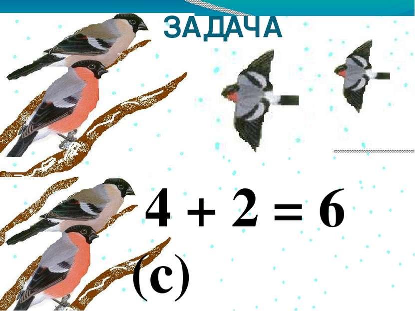 ЗАДАЧА 4 + 2 = 6 (с)