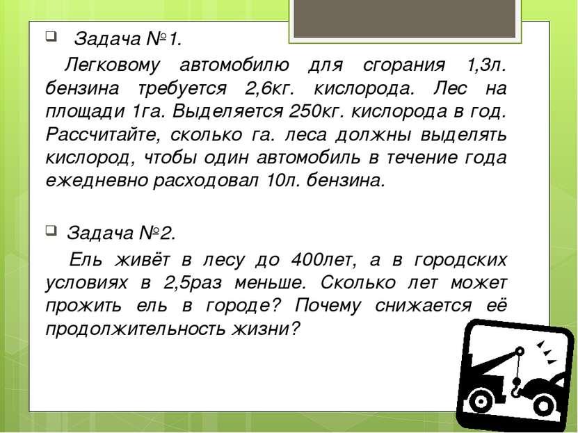 Задача №1. Легковому автомобилю для сгорания 1,3л. бензина требуется 2,6кг. к...
