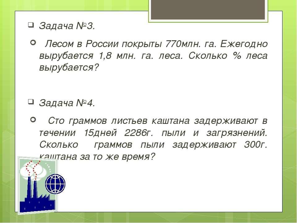 Задача №3. Лесом в России покрыты 770млн. га. Ежегодно вырубается 1,8 млн. га...