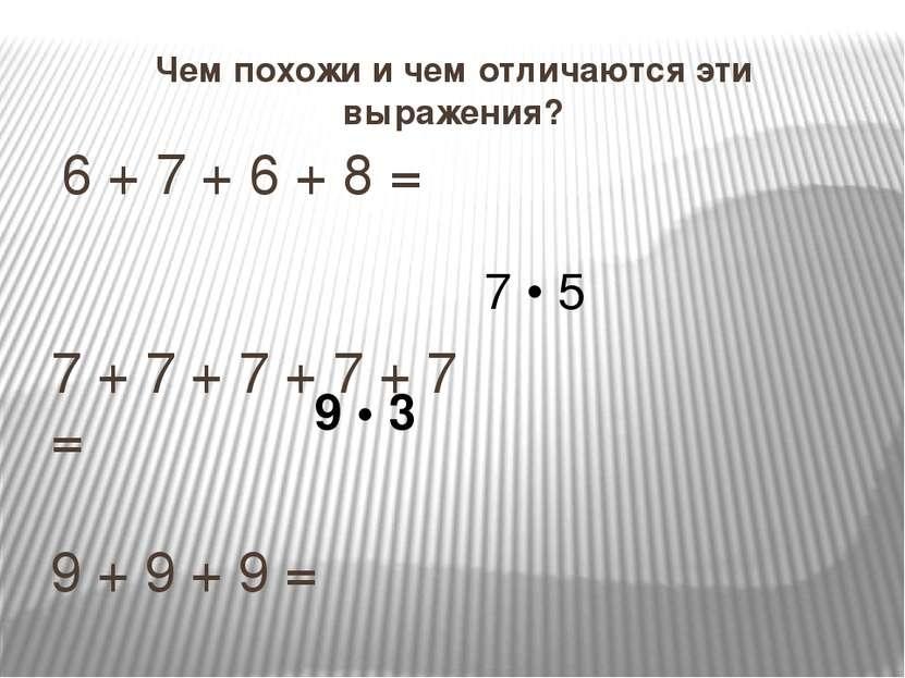 6 + 7 + 6 + 8 = 7 + 7 + 7 + 7 + 7 = 9 + 9 + 9 = 3 + 4 + 5 + 3 + 4 = Чем похож...