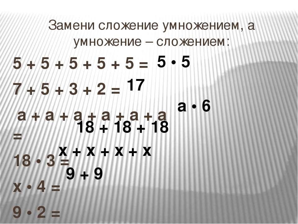 Замени сложение умножением, а умножение – сложением: 5 + 5 + 5 + 5 + 5 = 7 + ...