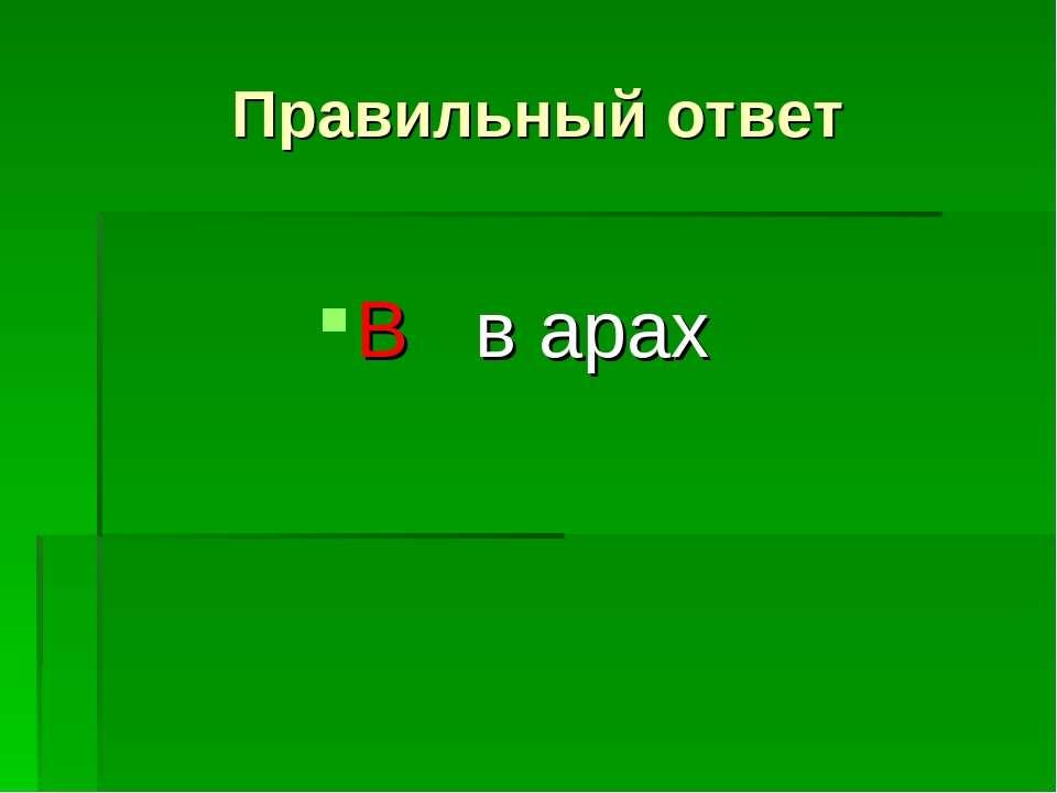 Правильный ответ B в арах
