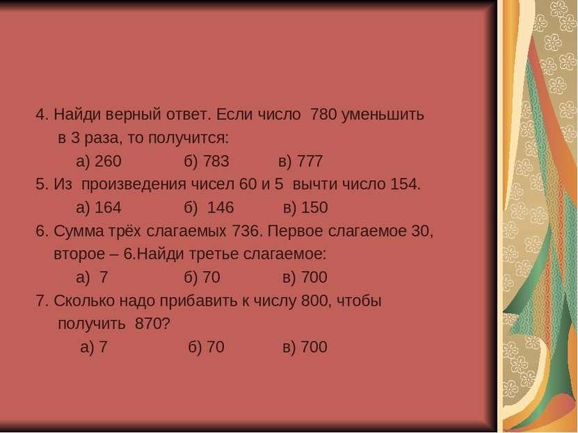 4. Найди верный ответ. Если число 780 уменьшить в 3 раза, то получится: а) 26...