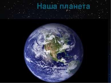 З е м л я Наша планета 20 16 13 9 11