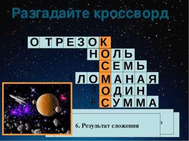 Разгадайте кроссворд 1 2 3 4 5 6 О Т Р Е З О К Н О Л Ь С Е М Ь Л О М А Н А Я ...