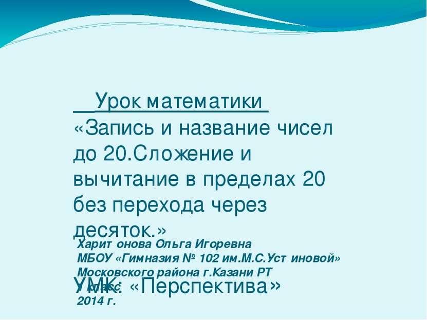 Урок математики «Запись и название чисел до 20.Сложение и вычитание в предела...