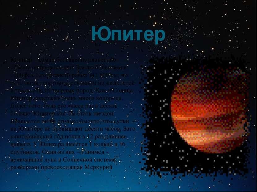 Юпитер Юпитер – самая большая из планет, по объему он превосходит Землю более...