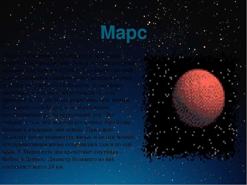 Марс Марс – четвертая по удаленности от Солнца планета. Он вдвое меньше Земли...