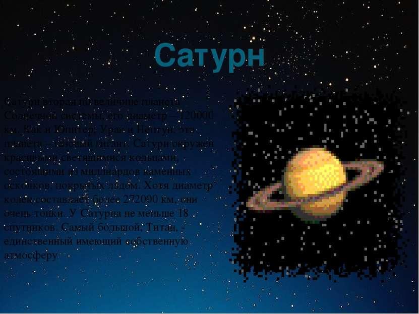 Сатурн Сатурн вторая по величине планета Солнечной системы, его диаметр – 120...