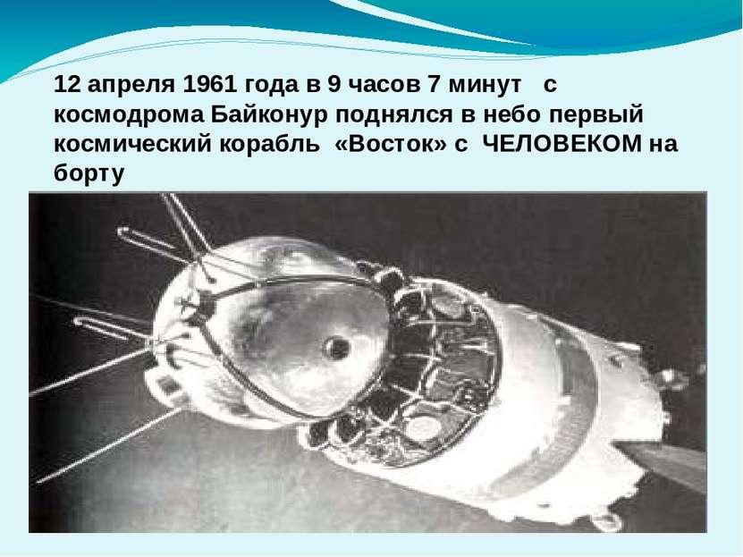12 апреля 1961 года в 9 часов 7 минут с космодрома Байконур поднялся в небо п...